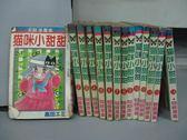 【書寶二手書T2/漫畫書_OGX】貓咪小甜甜_1~14集合售_高田
