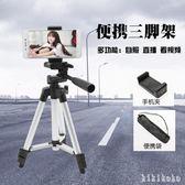 手機三腳架直播支架固定戶外便攜視頻自拍攝錄像照相機架 XY4276 【KIKIKOKO】