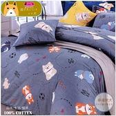 御芙專櫃『幸福柴犬』純棉【薄被套+薄床包】6*6.2尺/雙人加大|100%純棉|MIT