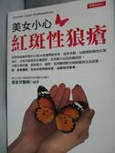 【書寶二手書T1/醫療_HJC】美女小心紅斑性狼瘡_蔡呈芳