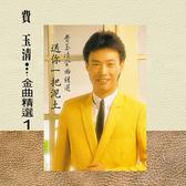 【停看聽音響唱片】【黑膠LP】費玉清:金曲精選1 LP 180G