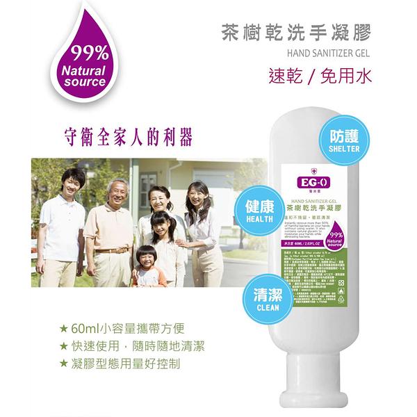 台灣製造 現貨 醫菌靈 乾洗手凝膠 (75%酒精含量) 茶樹 精油 凝膠 乾洗手