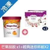 哈根達斯冰淇淋芒果經典迷你杯組(送2張冰券)【愛買冷凍】