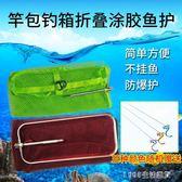 魚護加厚涂膠配件袋釣魚速幹迷你竿包釣箱便攜帶魚護 1995生活雜貨igo