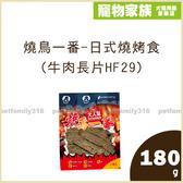 寵物家族-燒鳥一番-日式燒烤食(牛肉長片HF29) 180g