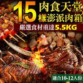 【免運】肉食天堂15樣澎派肉箱(共19件食材/重5.5kg/適合10-12人) (食肉鮮生)