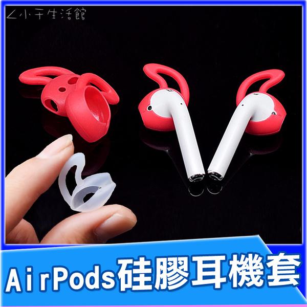 AirPods 2 1 硅膠耳機套 耳帽 耳罩 耳塞套 耳機套 耳機配件 Apple Airpods 藍牙耳機專用保護套