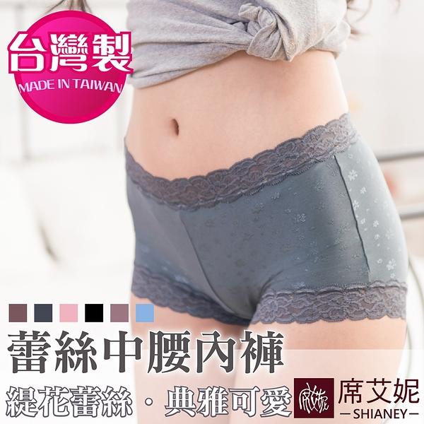 女性 MIT舒適 中腰蕾絲內褲 超彈性 M/L/XL 台灣製造 No.1108-席艾妮SHIANEY