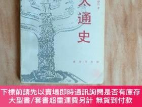 二手書博民逛書店罕見猶太通史Y479854 (黎巴嫩)薩比爾 商務印書館 出版1992