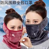 冬天口罩女時尚韓版全棉透氣騎行加厚保暖防寒防風個性護耳口罩男  卡布奇諾