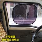 《限宅配》汽車靜電遮陽板 遮陽擋 遮陽貼《2片組》FR7081