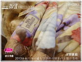 尊爵黃金貂系列【花妍繽紛˙冰貂毯】專櫃精選*超細貂花毯˙採用日本最頂級三菱毛布