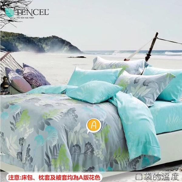 台灣製 吸濕排汗滑順天絲【口袋的溫度】 雙人加大6尺薄床包兩用被四件組