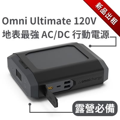 【3C出租】Omni Ultimate 120V 地表最強 AC/DC 行動電源 (露營必備)
