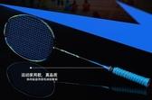 60克超輕8U全碳素羽毛球拍正品耐打控球型碳纖維單拍進攻型初學 美芭