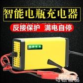 智慧12V踏板摩托車電瓶充電器12伏鉛酸蓄電池全自動通用型充電機