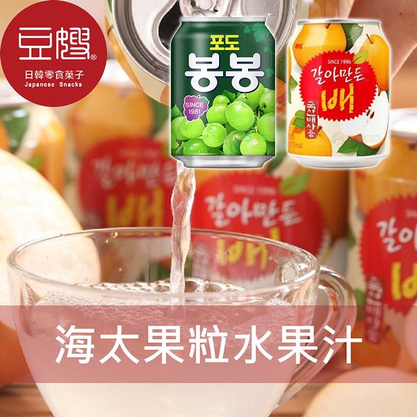 【豆嫂】韓國飲料 Haitai海太果粒水果汁(多口味)(下單15以禮盒出貨)