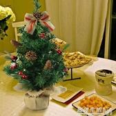 迷你小圣誕樹套餐30/50cm桌面擺件 圣誕節復古裝飾品金色紅色布置 遇見生活