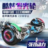 扶杆平衡車 智慧自平衡電動車雙輪思維車兒童體感扭扭代步兩輪漂移車帶扶手桿T 3色