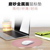 蘋果筆記本滑鼠墊金屬滑鼠墊鋁合金女小辦公lol遊戲訂製大號   韓語空間