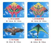 春鳶兒童卡通風箏老鷹蝴蝶鯊魚新款成人初學者風箏線輪微風易飛