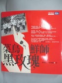 【書寶二手書T6/勵志_LNY】菜鳥鮮師黑玫瑰_黃秋蓉