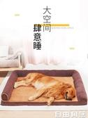 寵物狗窩冬天保暖四季通用中大型犬金毛沙發狗墊子狗床可拆洗用品  自由角落