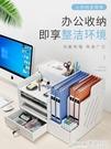 文件夾收納盒文件架框架子置物架辦公用品大全辦公室桌面資料 極有家