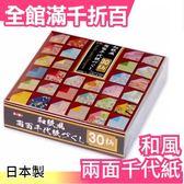 【和風 30種120枚入】日本製 和風 兩面千代紙 工藝色紙 書籤文具75x75【小福部屋】