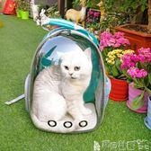 寵物車載包 貓包外出便攜太空艙手提裝貓咪包袋全透明雙肩書包大號寵物背包籠igo 寶貝計畫