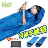 過年戶外睡袋 悠度睡袋戶外成人秋冬加厚便攜露營棉睡袋單人雙人情侶旅行隔臟袋YYS 珍妮寶貝