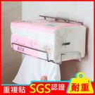 衛生紙架 收納架 無痕貼-MIT 廚衛收納【IBS-623】
