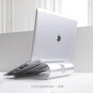 筆記本支架mac散熱器macbook蘋果電腦air增高pro桌面托架底座架子 享家