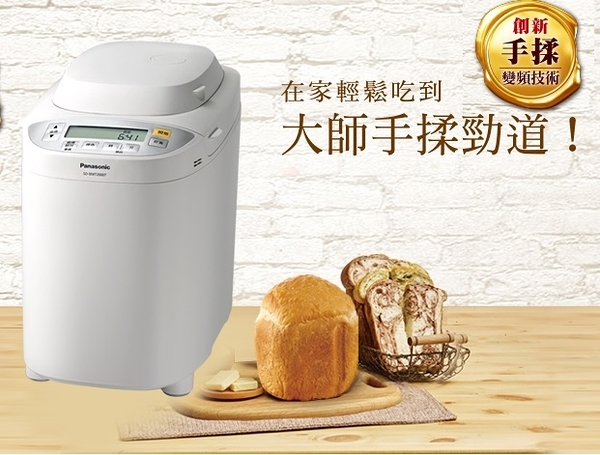 Panasonic 國際牌 製麵包機 SD-BMT2000T