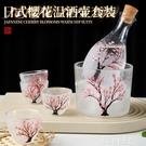 酒壺 無鉛玻璃日式清酒壺櫻花酒具套裝燙酒溫酒壺家用小白酒杯燒酒壺 韓菲兒