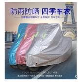 車罩 雅迪愛瑪機車車衣套踏板機車車罩蓋佈防塵防曬防雨電瓶車罩子 交換禮物
