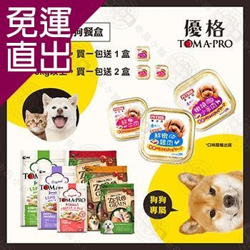 優格TOMA-PRO 成幼犬/熟齡犬 3kg 經典寵物食譜 狗飼 養生 鮭魚 馬鈴薯 藜麥 送贈品【免運直出】
