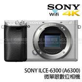 SONY a6300 BODY 銀色 (6期0利率 免運 台灣索尼公司貨) E接環 ILCE-6300 單機身 微單眼 支援4K WIFI