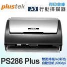 Plustek SmartOffice PS286 Plus 雙面 多功能快速 掃描器