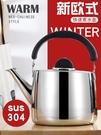 燒水壺 燒水壺304不銹鋼鳴音開水壺煤氣電磁爐通用茶壺大容量家用熱水壺 晶彩 99免運