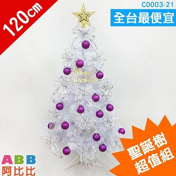 C0003-21_聖誕樹_4尺_超值組#聖誕派對佈置氣球窗貼壁貼彩條拉旗掛飾吊飾