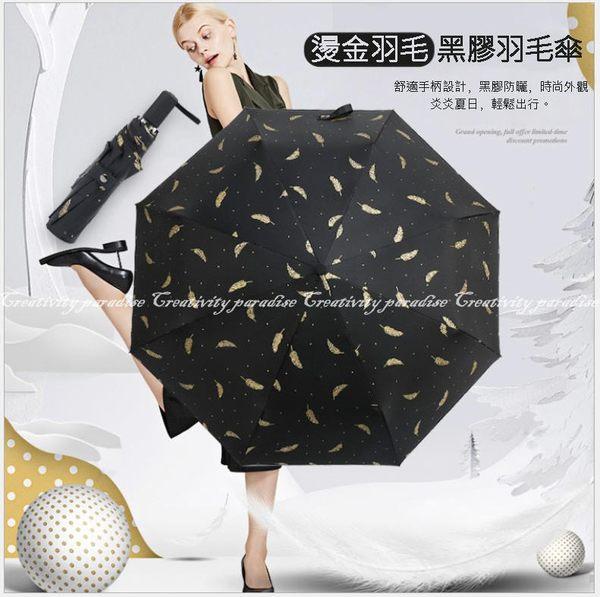 【黑膠羽毛傘】防紫外線遮陽傘 抗uv燙金羽毛黑膠傘三折傘 摺疊傘 防曬兩用晴雨傘