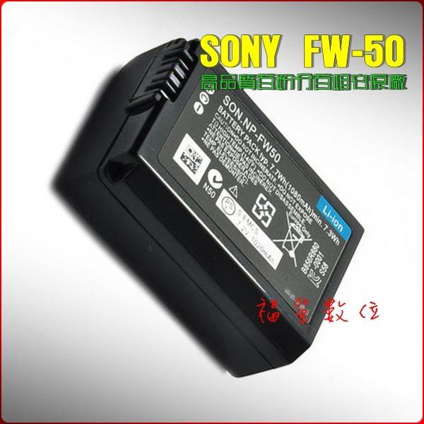 SONY NP-FW50 FW-50 防爆鋰電池 (保固一年) NEX- F3 C3 5N 3N 5R 5T 6 7 A33 A55 A5000 A5100 A6000 A7R