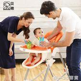 寶寶兒童餐椅多功能可折疊便攜式嬰兒椅子小孩吃飯餐BB凳座椅【帝一3C旗艦】YTL