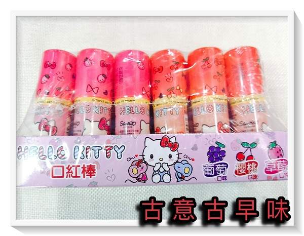 古意古早味 口紅糖(Hello kitty/12支/盒)懷舊零食 硬糖 多拉A夢 葡萄 櫻桃 草莓