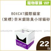 寵物家族-BOXCAT國際貓家(紫標)奈米銀除臭小球貓砂 22lb