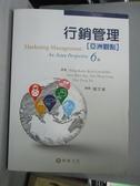 【書寶二手書T5/大學商學_WGB】行銷管理-亞洲觀點6/e_謝文雀