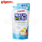 貝親 Pigeon 奶瓶蔬果清潔液補充包