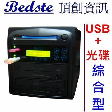 頂創資訊  1對1 綜合型USB/DVD光碟拷貝機 - DVD2202