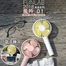 日系簡約馬卡龍迷你充電式小風扇 01風吟...